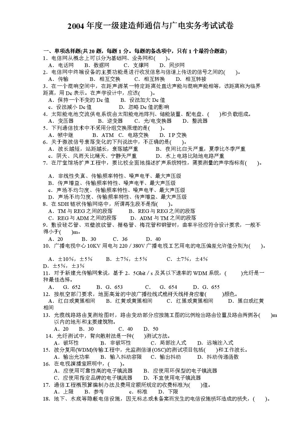 通信与广电历年真题及答案.doc