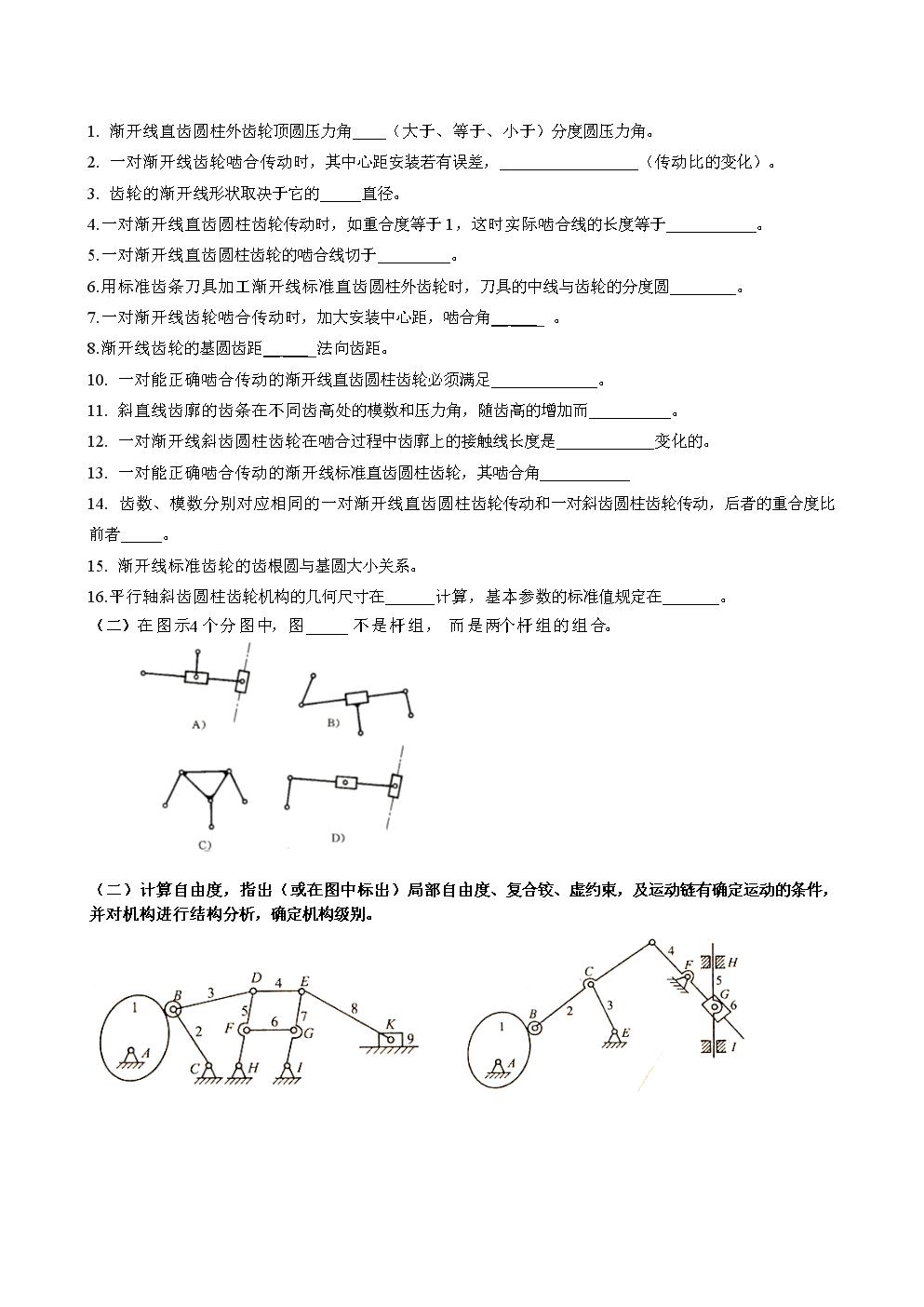 机械原理复习 题.doc