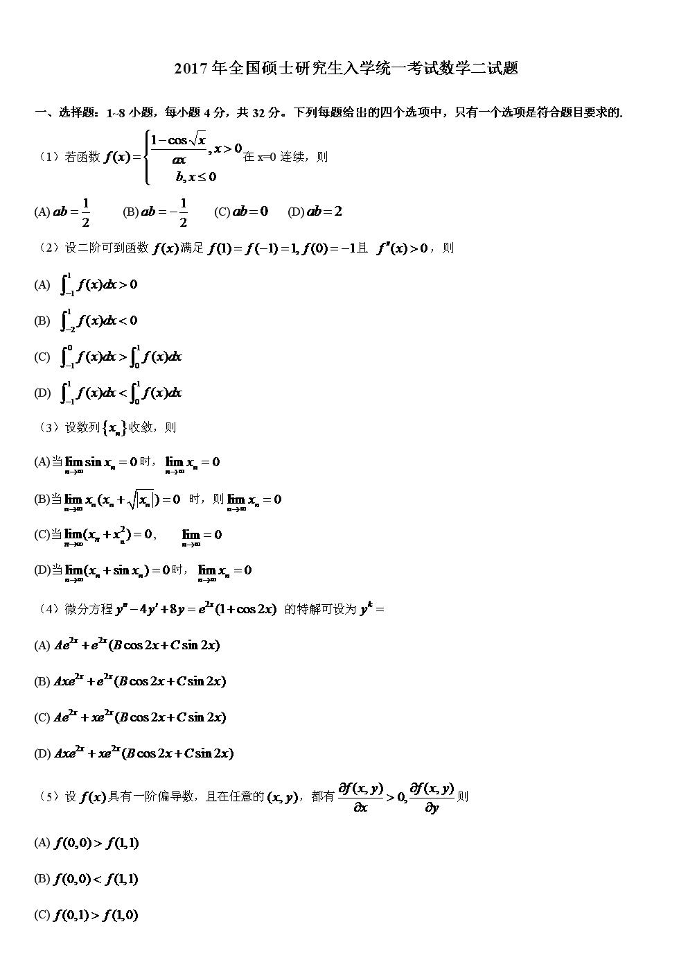 2000-2017考研数学二历年真题.doc