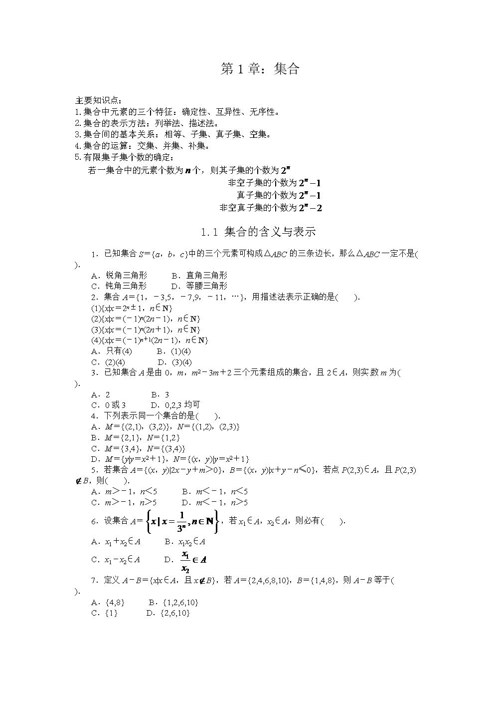 高中数学必修一北师大版第一、二章主要知识点及同步练习题.doc