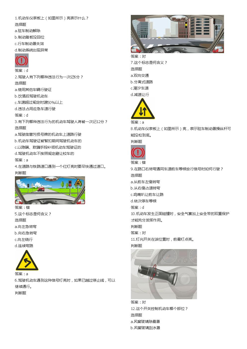 2013年c1驾照科目一题库(抢先版).doc
