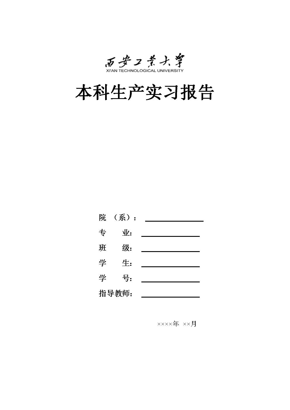 陕西北方动力有限责任公司生产实习报告.doc