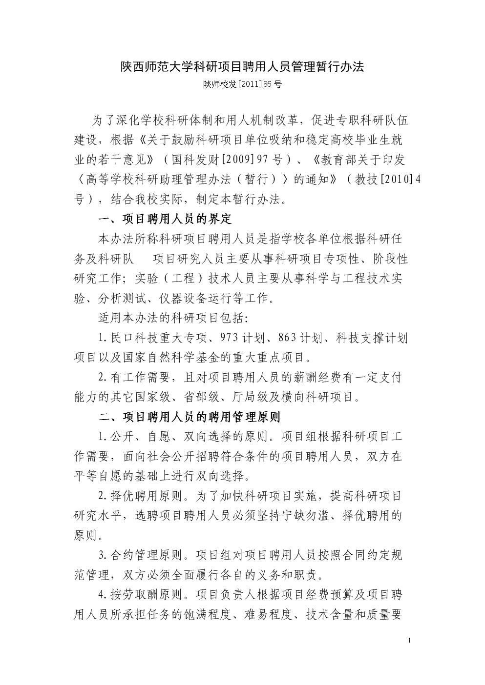 陕西师范大学科研项目聘用人员管理暂行办法.doc