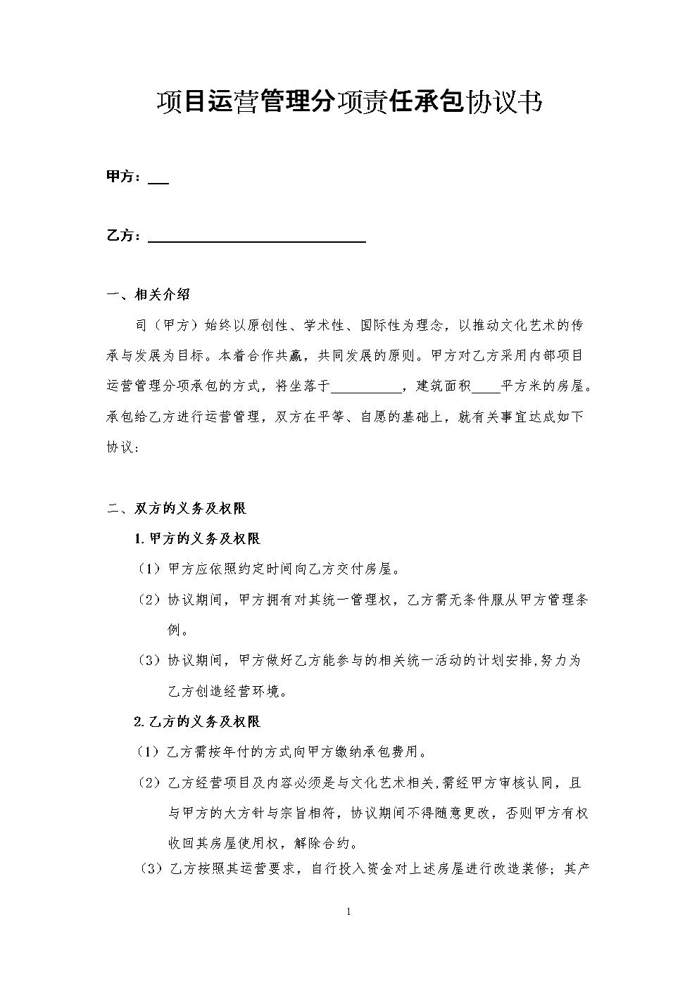 商铺合作运营管理协议.doc