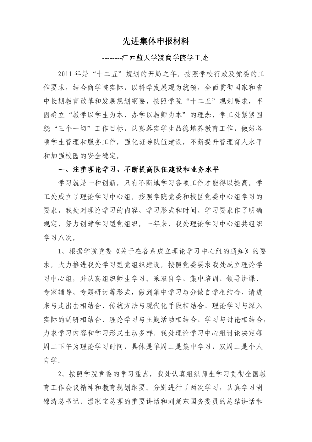 商学院学工处先进集体申报材料.doc