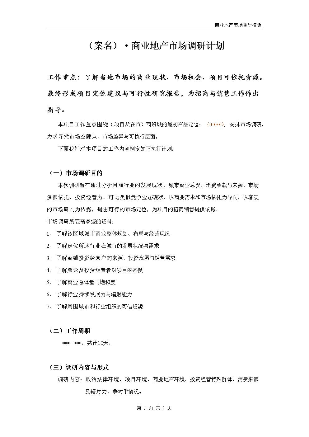 商业地产市场调研操作模板.doc