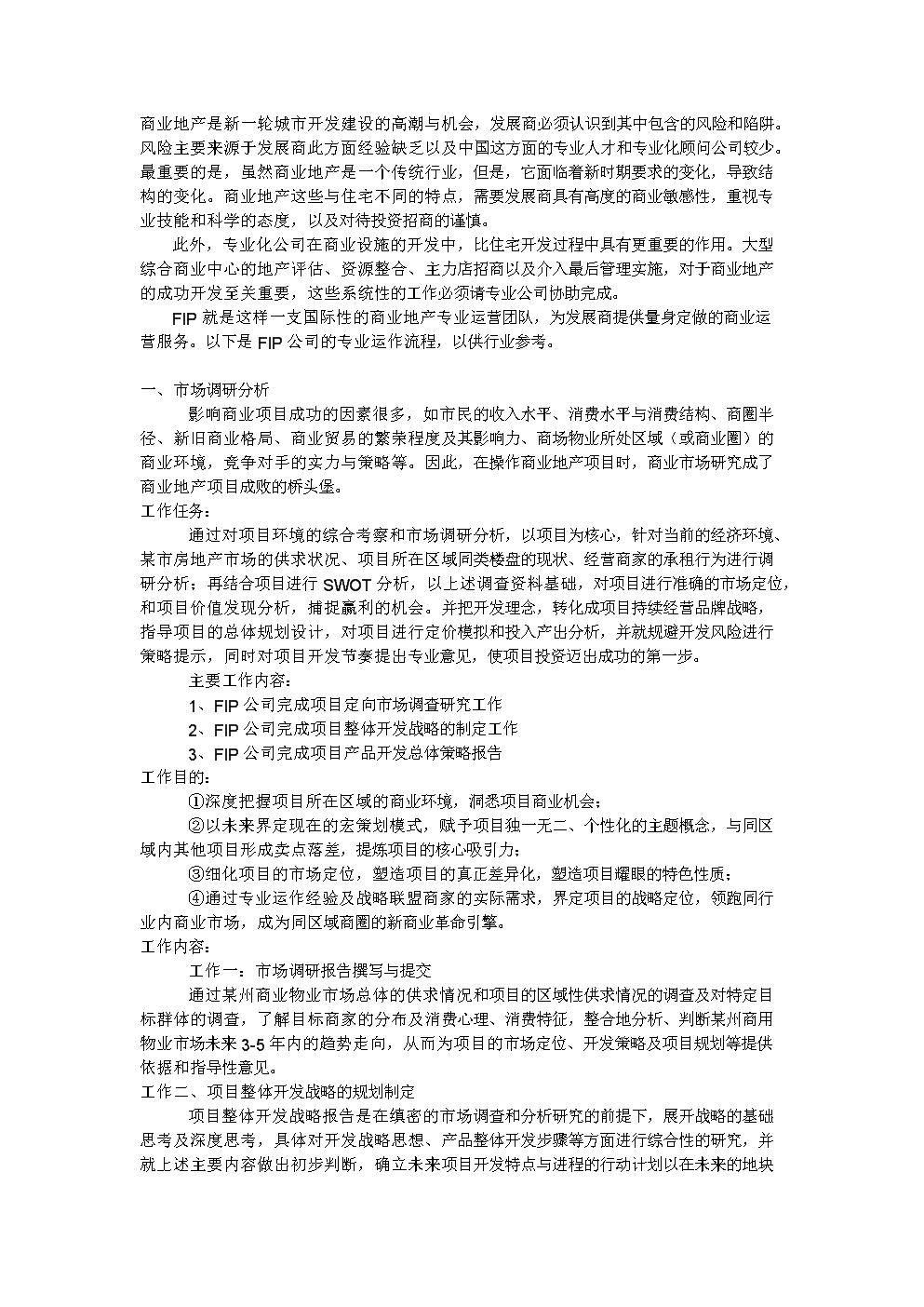 商业地产研究.docx