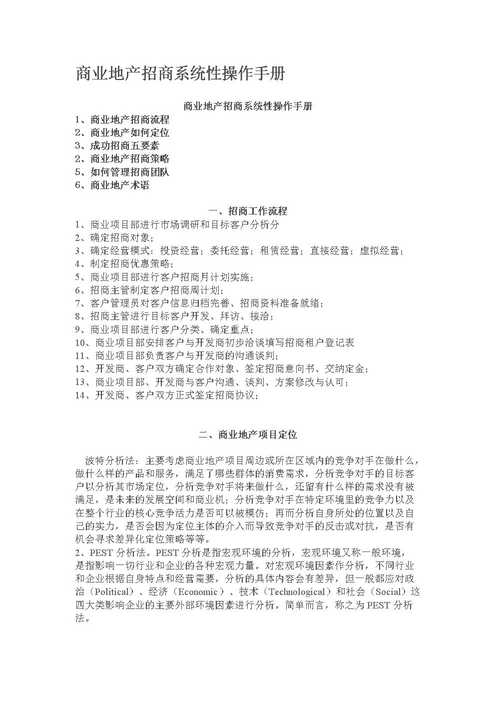 商业地产招商系统性操作手册.doc