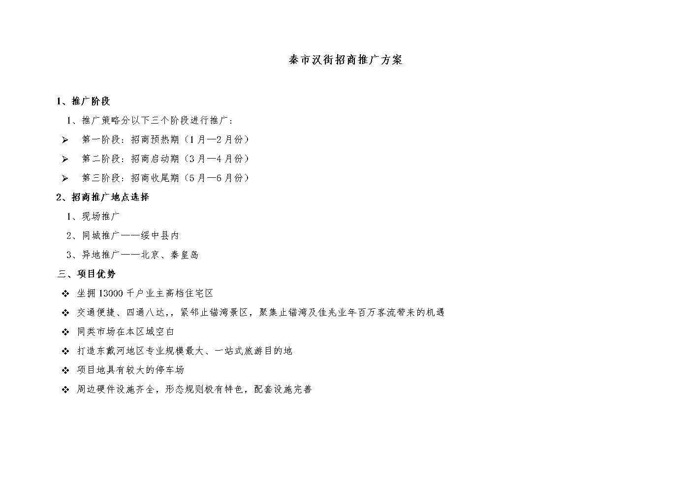 商业街招商推广方案.doc
