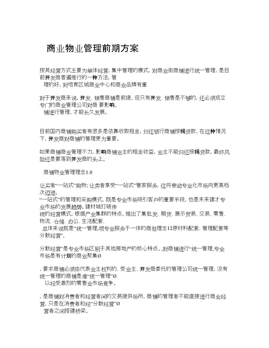 商业物业管理前期方案.doc