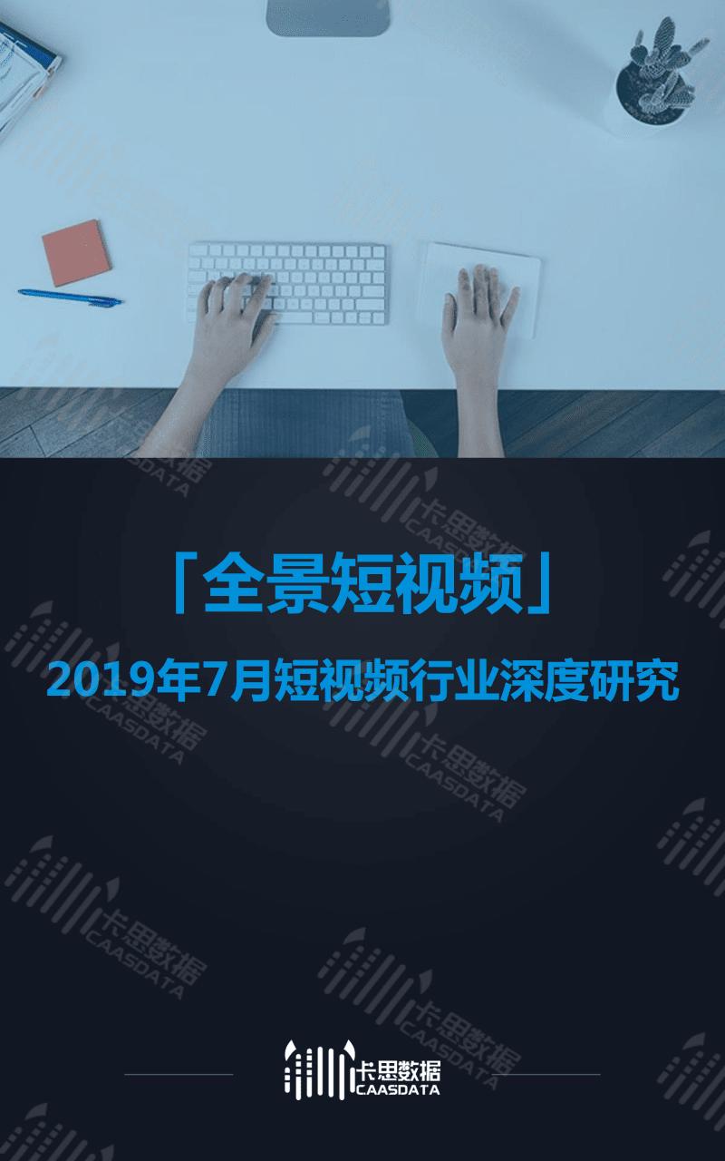 2019年7月全景短视频月报-卡思数据-201908.pdf