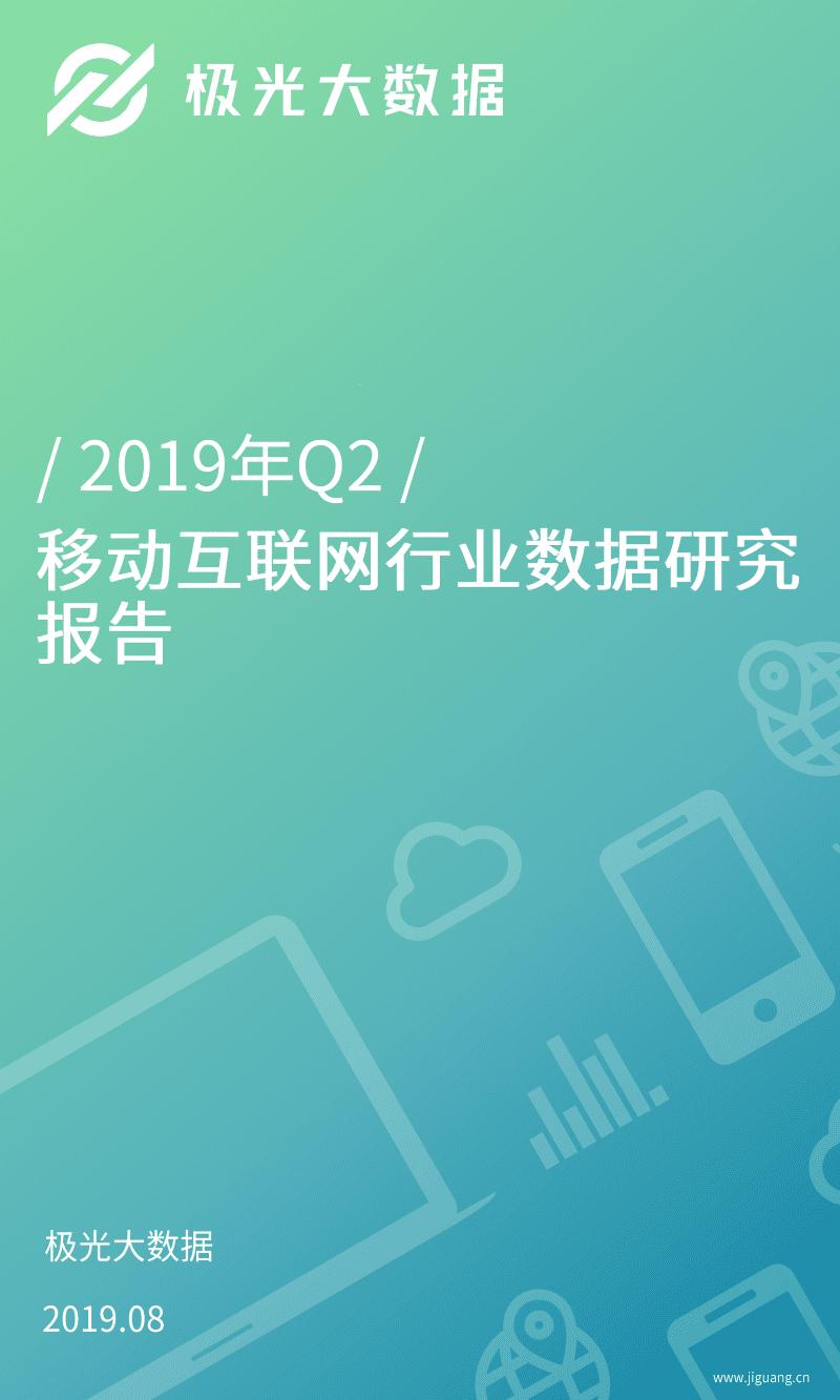 2019年Q2移动互联网行业数据研究报告-极光大数据-201908.pdf
