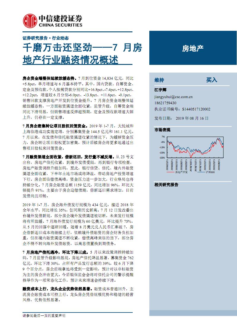 7月房地产行业融资情况概述:千磨万击还坚劲-中信建投-20190816.pdf