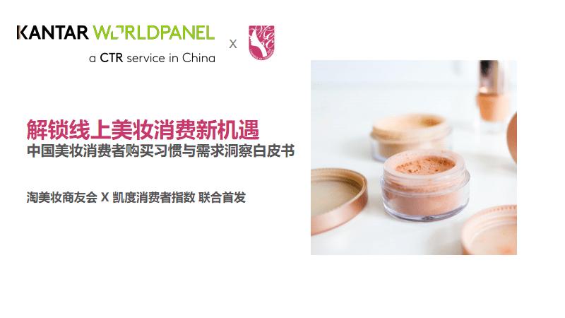 【美妆】中国美妆消费者购买习惯与需求洞察白皮书-凯度-201908.pdf