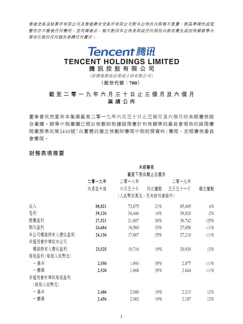 腾讯2019Q2财报  资料整理.pdf