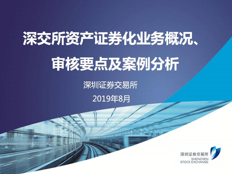 深交所供应链金融ABS业务概况、申报流程及案例分析(2019.8).pdf