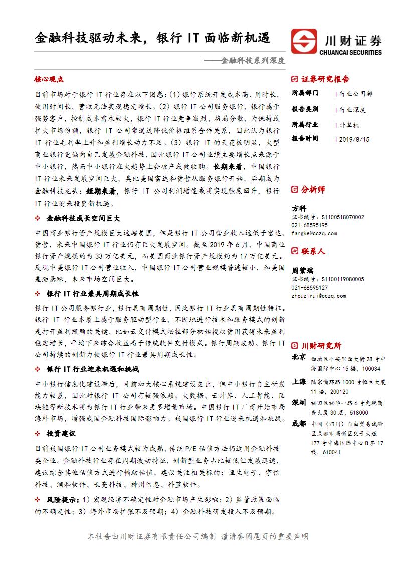 川财-计算机行业金融科技系列深度研究分析报告之驱动未来,银行IT.pdf
