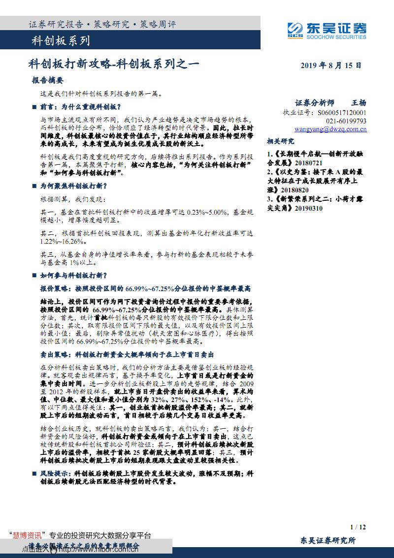 东吴-科创板打新攻略和分析报告20190817.pdf