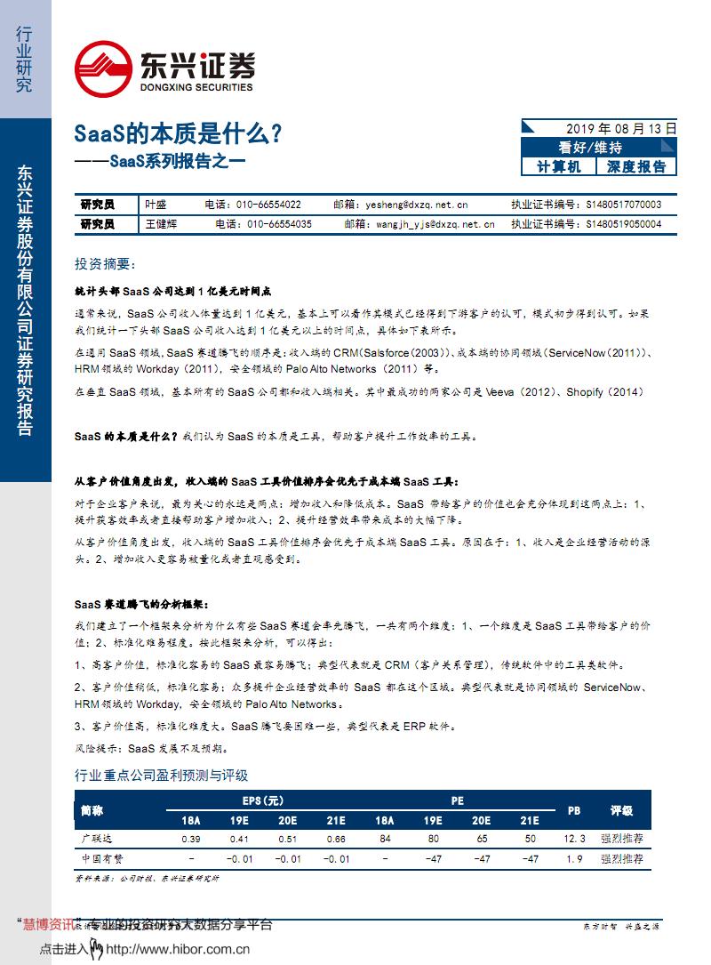 东兴-计算机行业saas系列报告之一:saas的本质.pdf