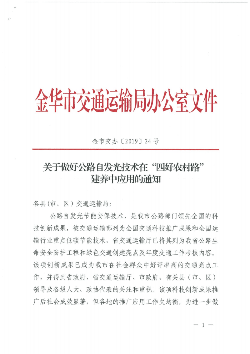 """关于做好公路自发光技术在""""四好农村路""""建养中应用.pdf"""