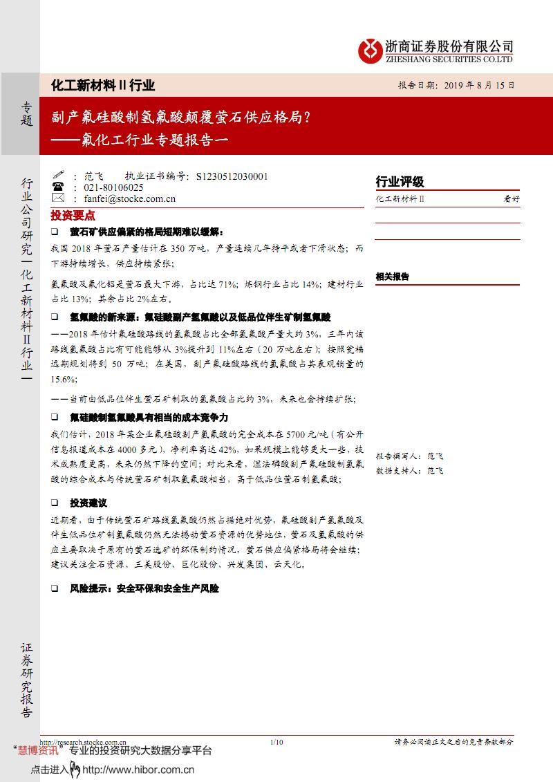 浙商-氟化工行业专题调研和分析报告之副产氟硅酸,萤石供应格局.pdf