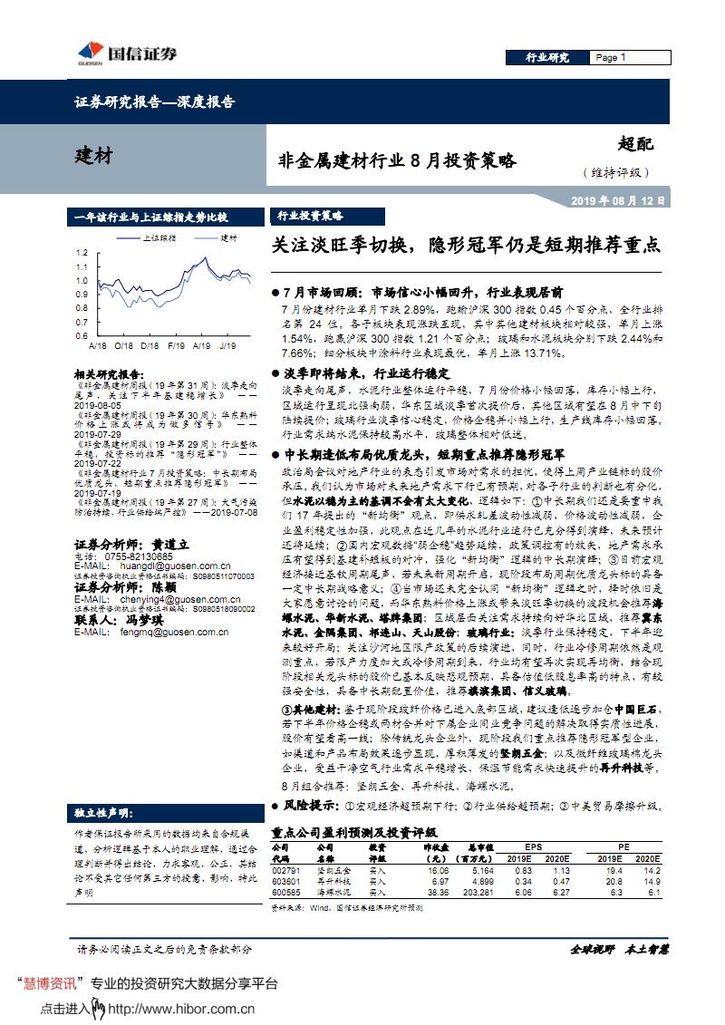 国信-非金属建材行业8月投资策略和分析报告之淡旺季切换,隐形冠军.pdf