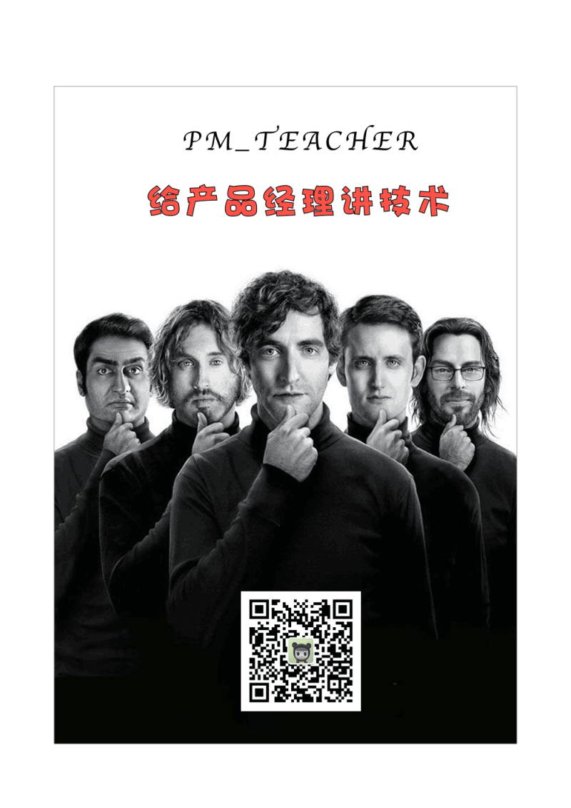 给产品经理讲技术-阅读版.pdf
