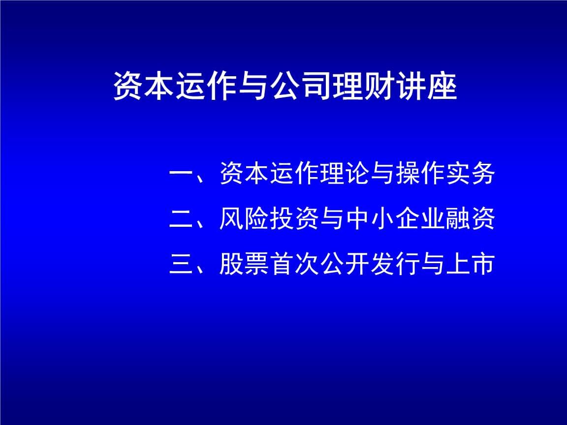 公司资本理财.ppt