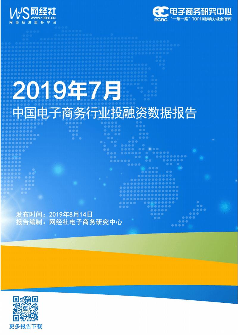 电子商务中心:2019年7月中国电子商务行业投融资数据报告.pdf