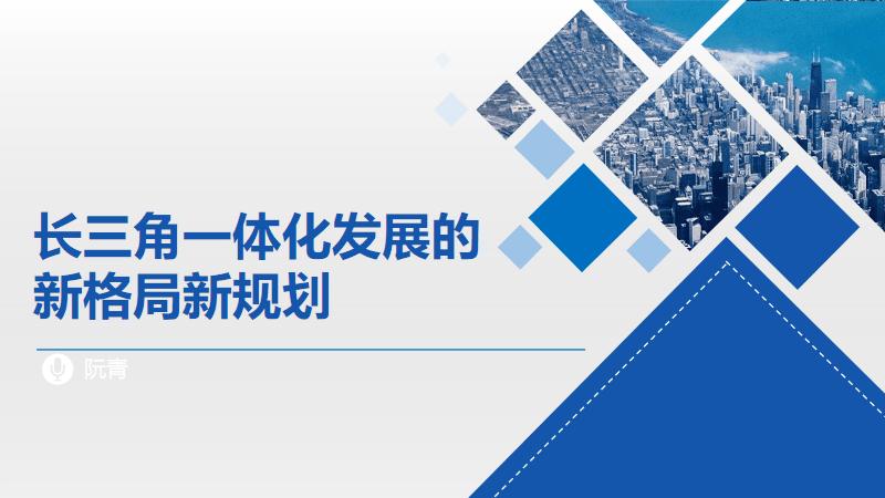 长三角一体化发展新规划.pdf