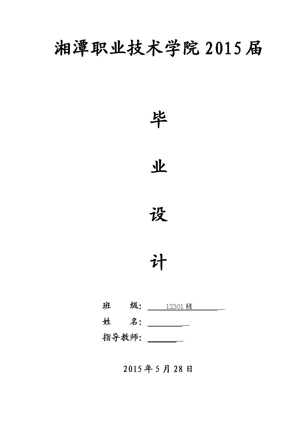 液性塑料定心夾緊車床夾具 畢業設計說明書.doc