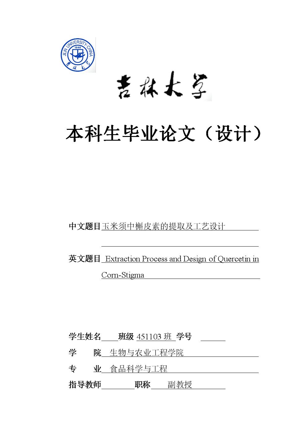 玉米須中槲皮素的提取及工藝設計畢業論文.doc