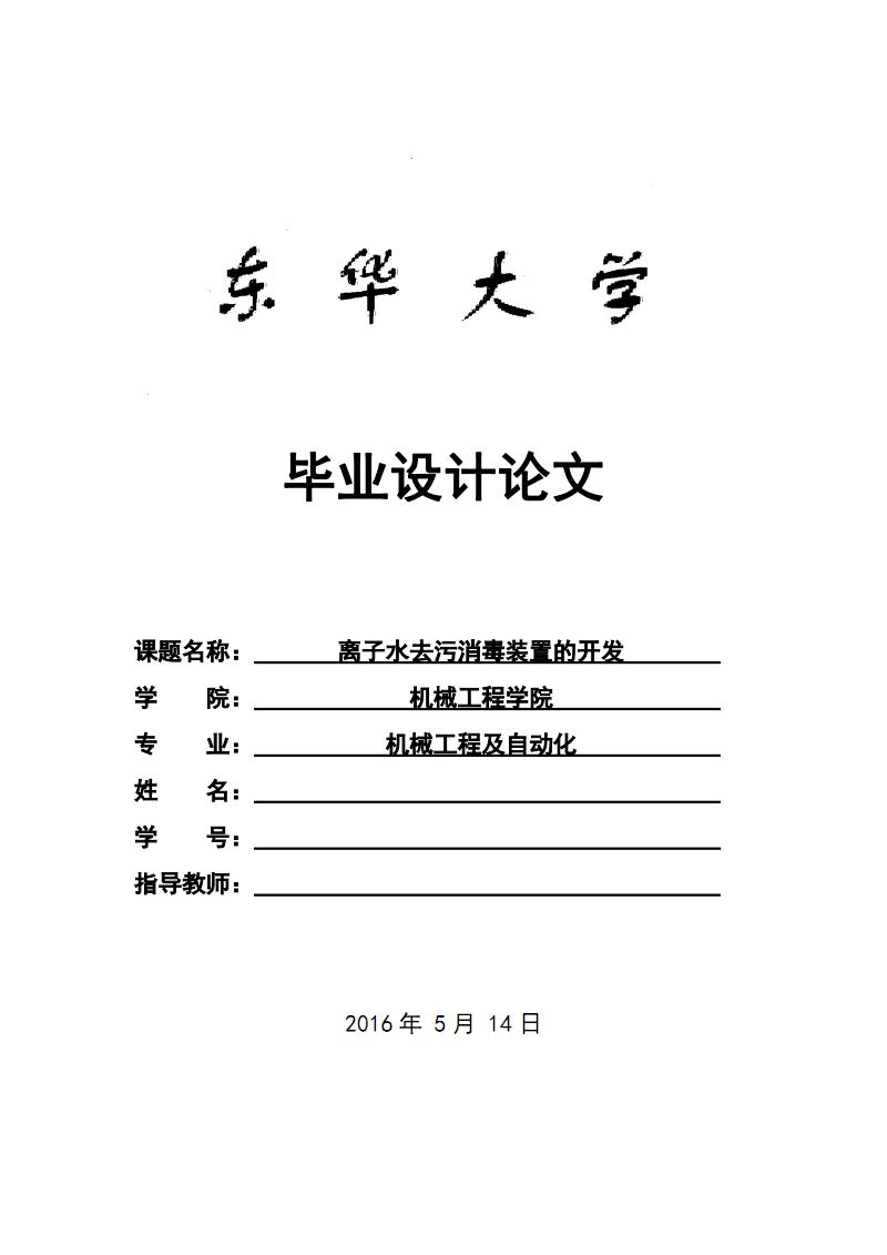 離子水去污消毒裝置的開發畢業設計論文.pdf