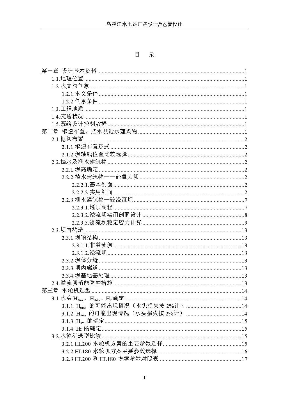 烏溪江水電站廠房設計及岔管設計畢業設計計算書.doc