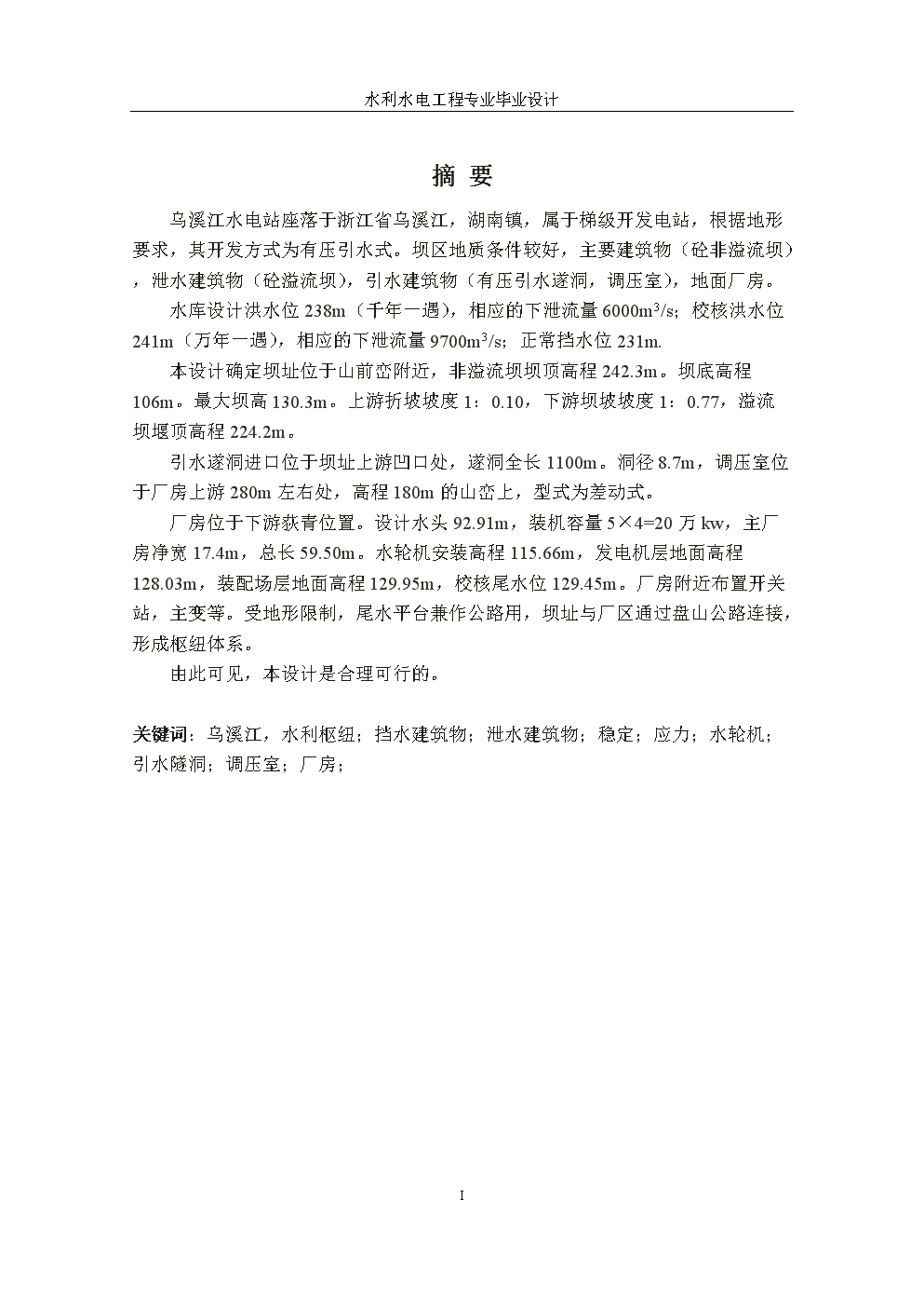 烏溪江水電站廠房設計及岔管設計畢業設計說明書.docx