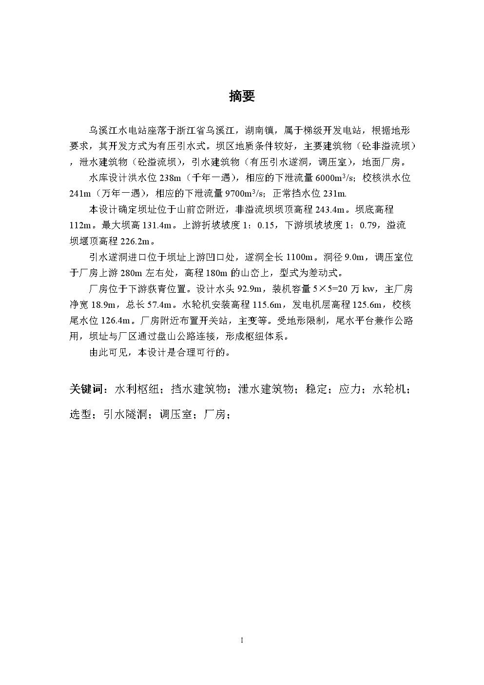 烏溪江水電站廠房設計及岔管設計說明書.doc