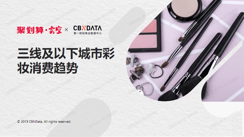 CBNData:三线及以下城市彩妆消费趋势.pdf