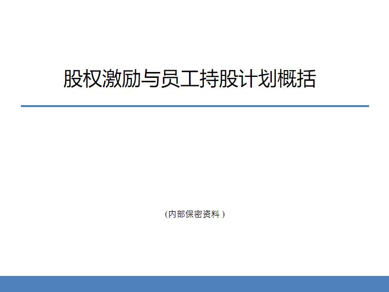 股权激励及员工持股计划概况.pdf