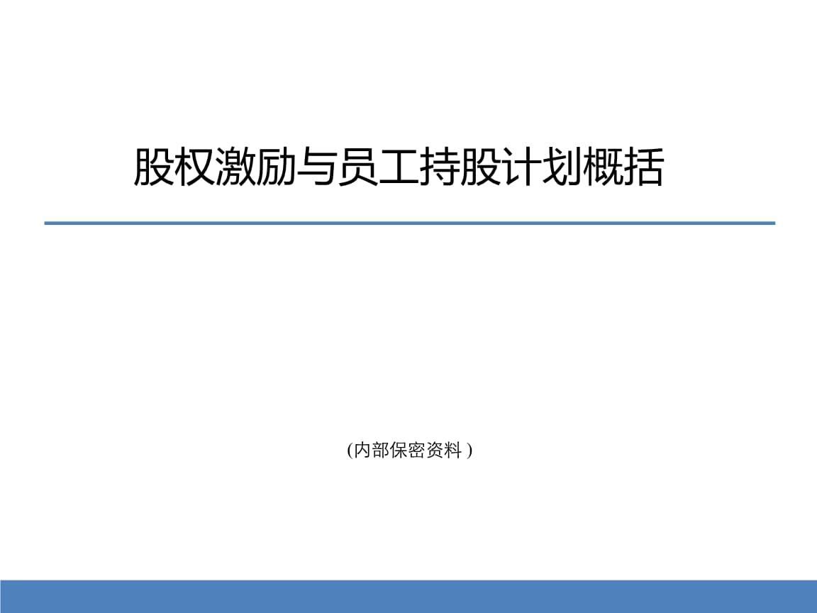 股权激励及员工持股计划.pptx