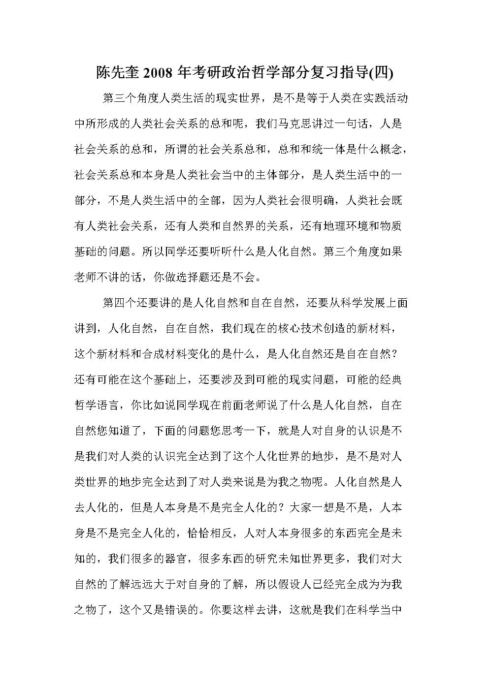 陈先奎2008年考研政治哲学部分复习指导(四).doc