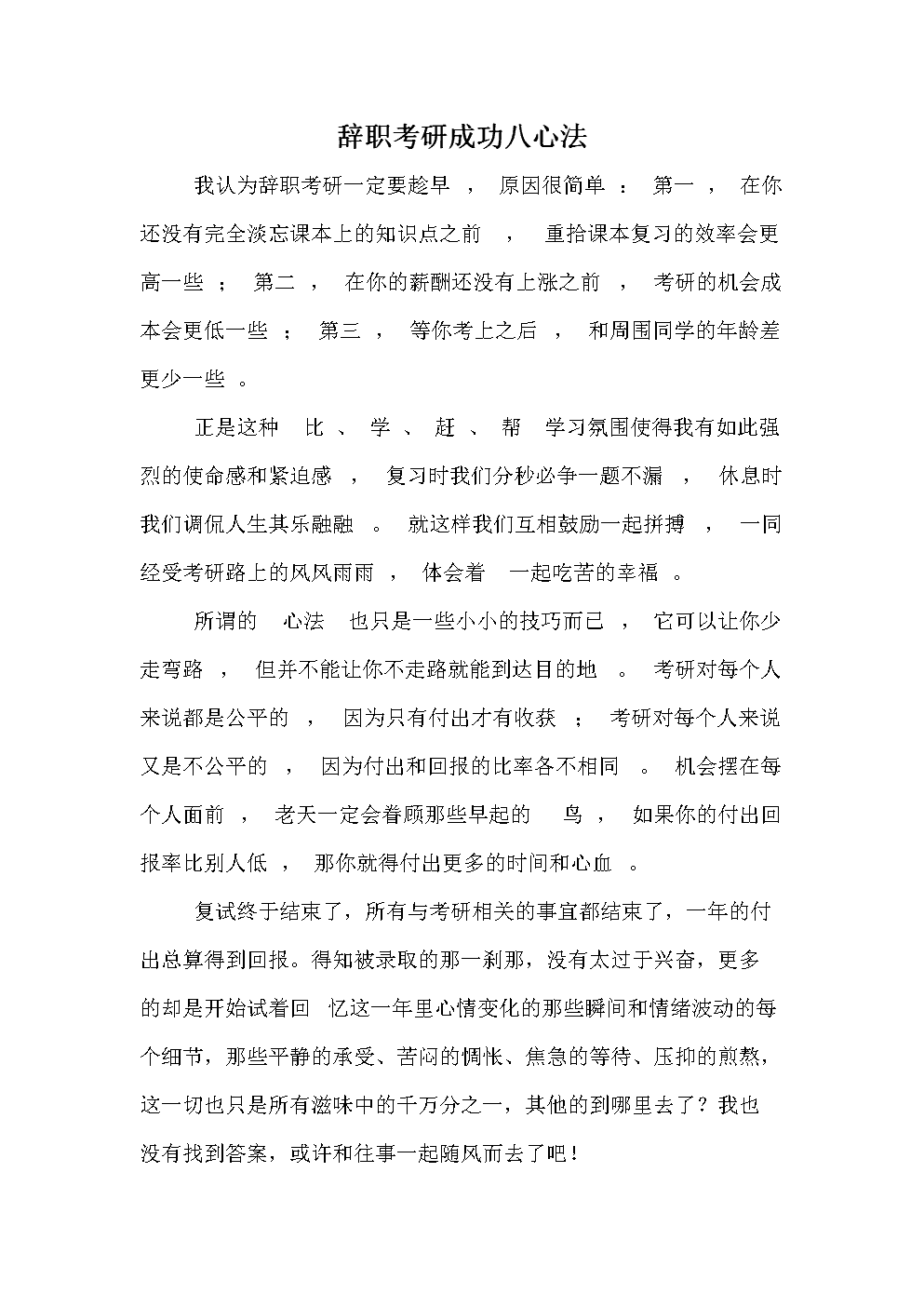 辞职考研成功八心法.doc