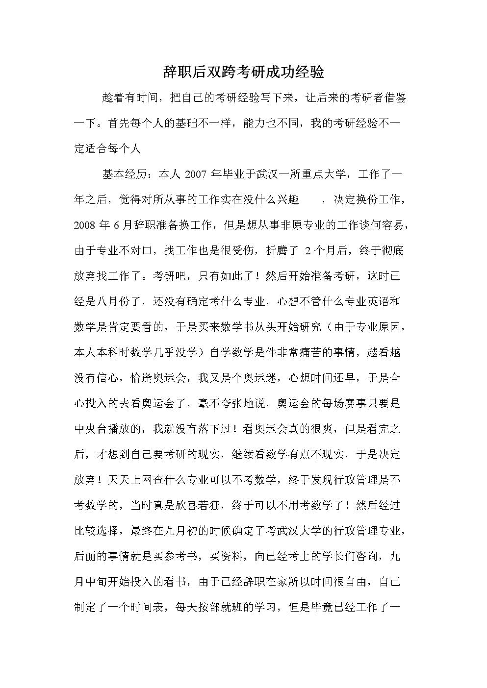辞职后双跨考研成功经验.doc