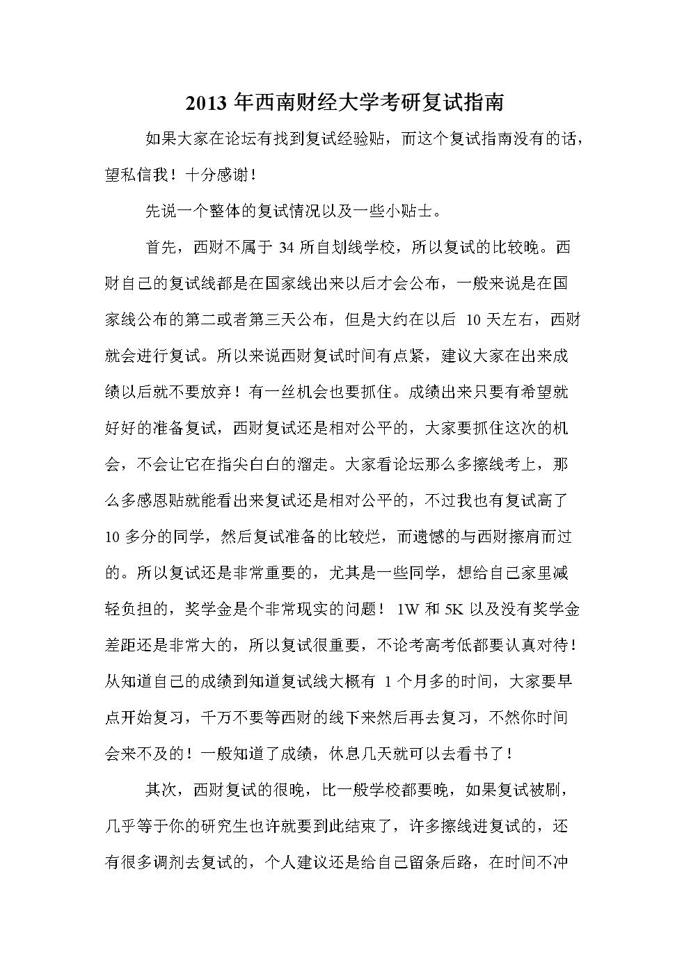 西南财经大学考研复试指南.doc