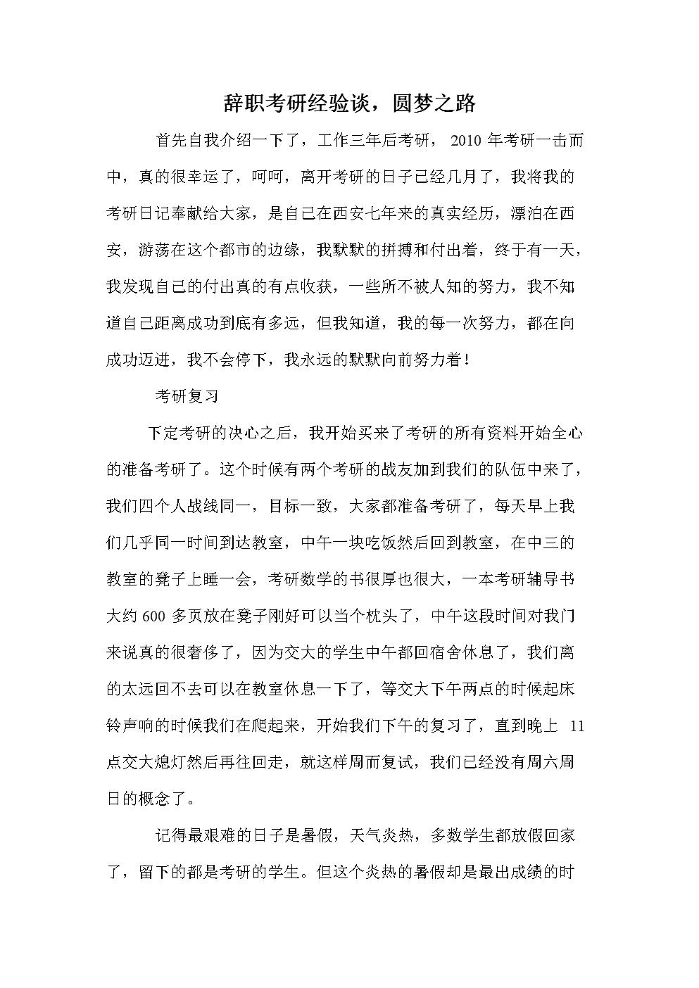辞职考研经验谈,圆梦之路.doc