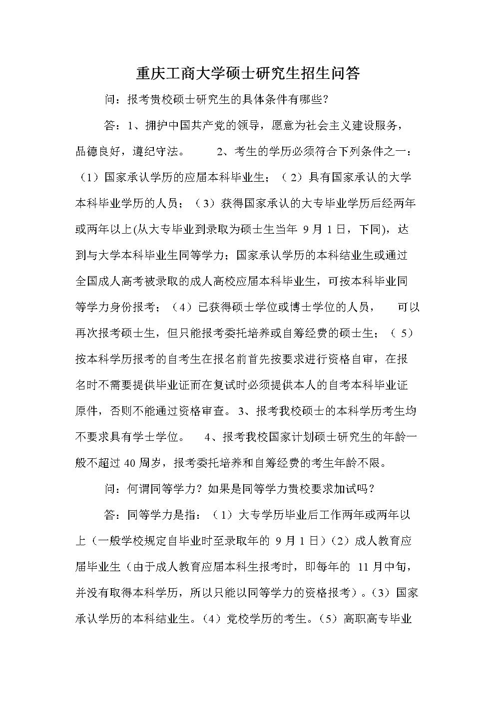 重庆工商大学硕士研究生招生问答.doc