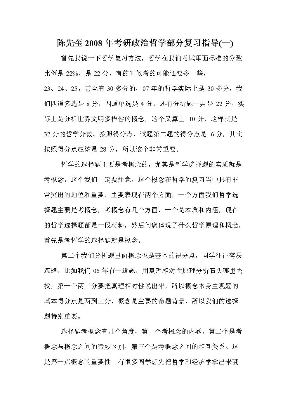 陈先奎2008年考研政治哲学部分复习指导(一).doc