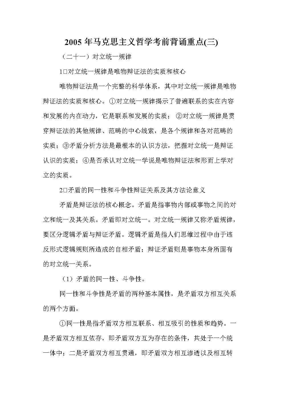 马克思主义哲学考前背诵重点(三).doc