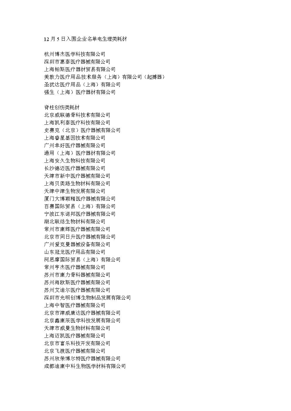 醫療器械公司大全.doc