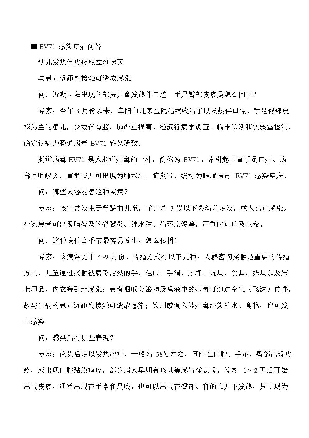 EV71感染疾病問答.doc