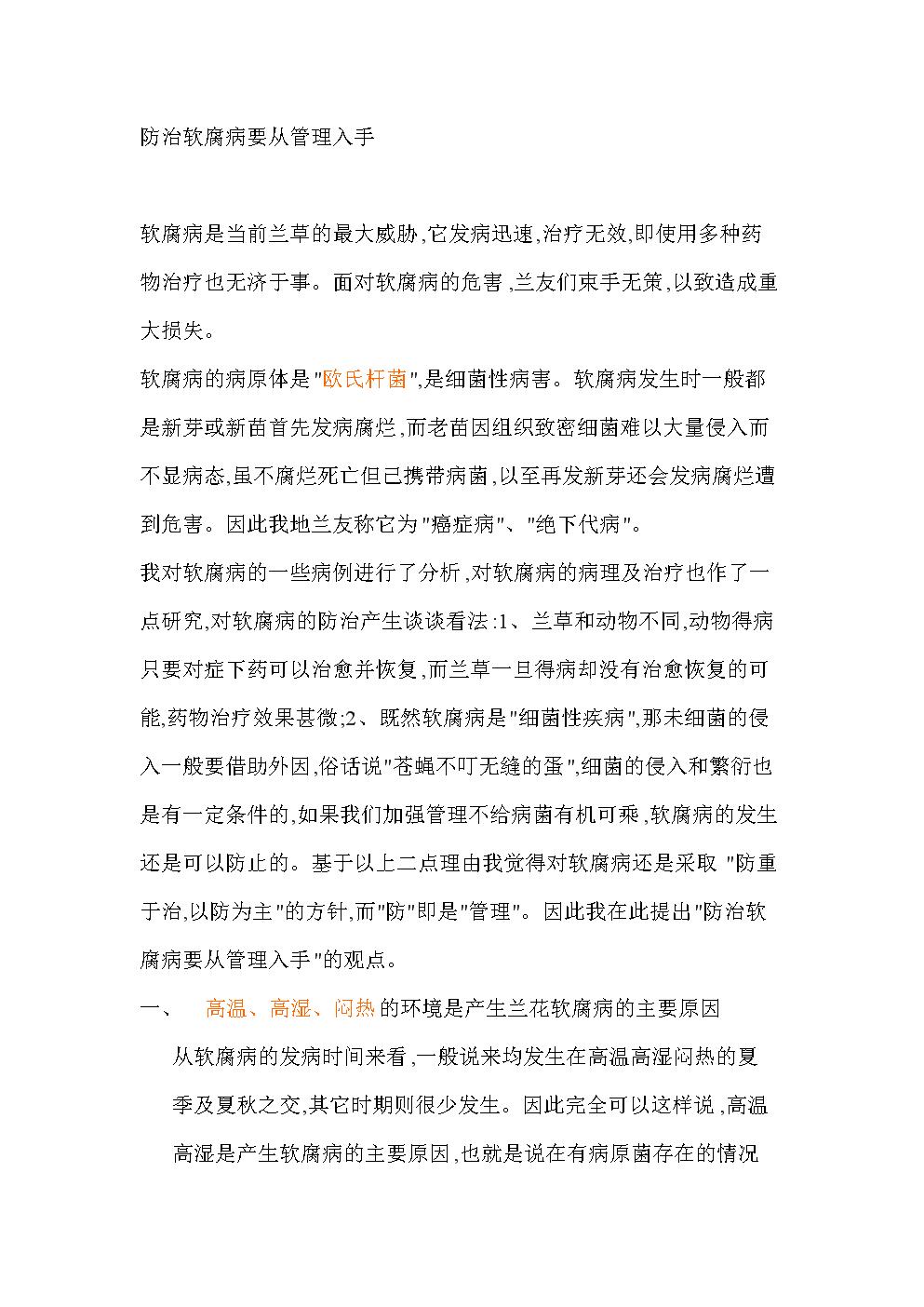 防治蘭花軟腐病要從管理入手.doc